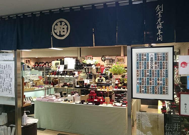 日本の伝統美を感じるさせる漆器の名店