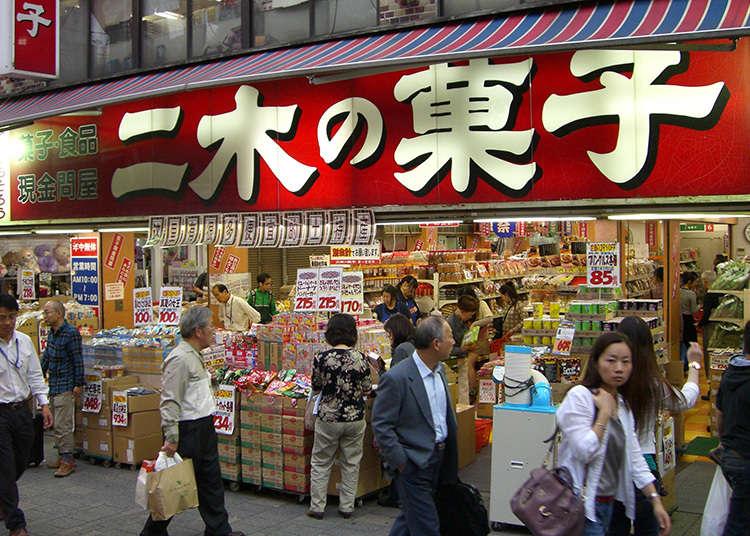 일본 과자