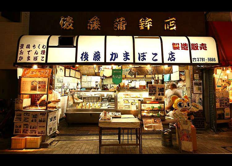"Menjual pelbagai jenis yang kaya dengan bahan-bahan Oden, ""Goto Kamaboko Store"""