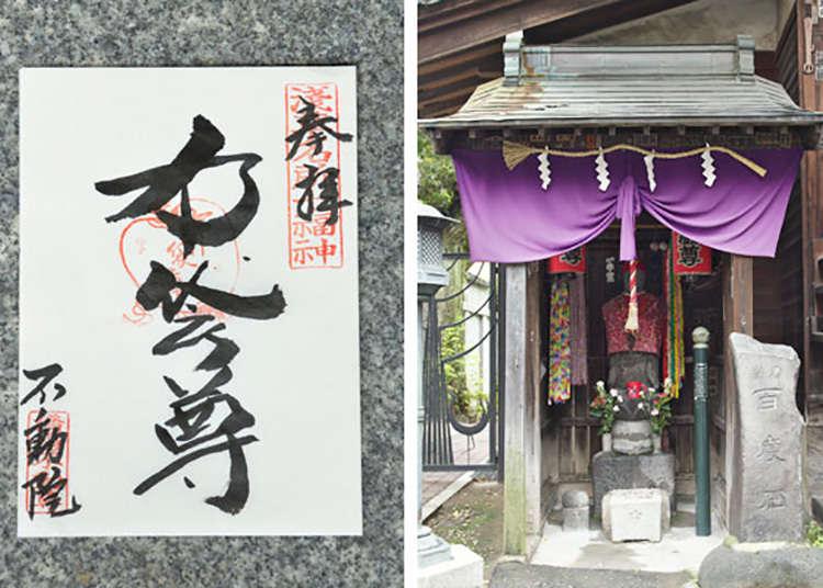 """""""Goshuin"""" untuk """"Hashiba Fudoin"""""""