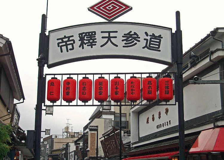 '시바마타 다이샤쿠텐 참배길'을 산책하자