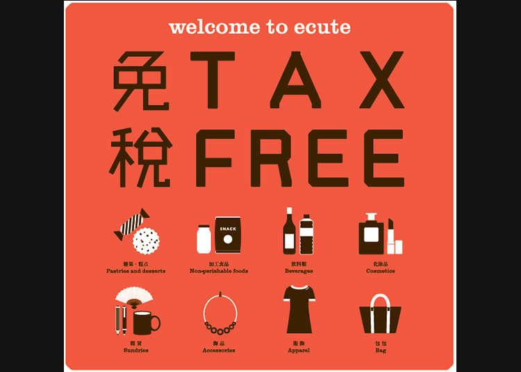全館均提供免稅服務