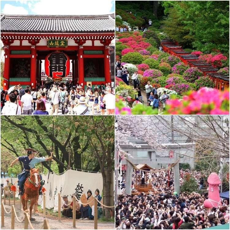 4월의 도쿄 이벤트 총정리