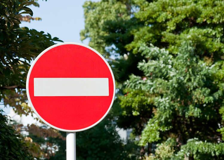 覚えておきたい道路標識1「進入禁止」