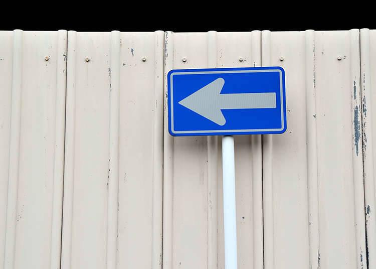 覚えておきたい道路標識2「一方通行」