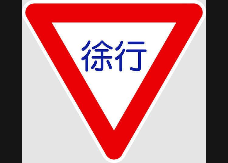 覚えておきたい道路標識3「徐行」