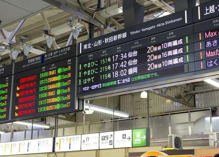 交通機関で目にするピクトグラム・標識