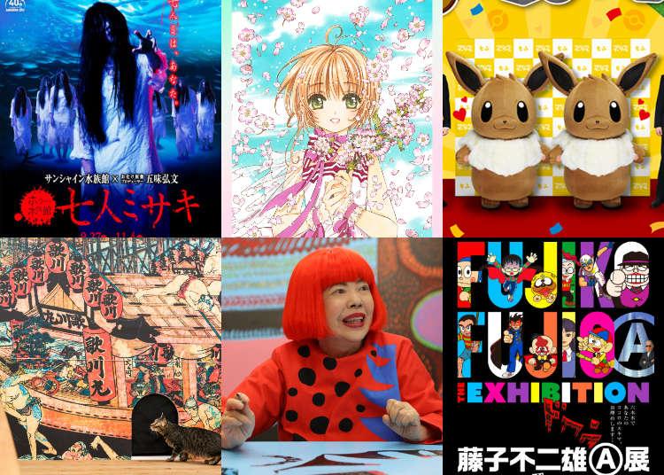 Enjoy Tokyo's Autumn of Art: the Best Exhibitions in November