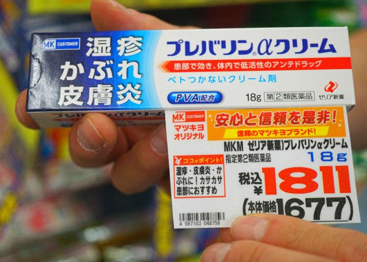 MK한정! 항염증 효과로 가려움에 효과적