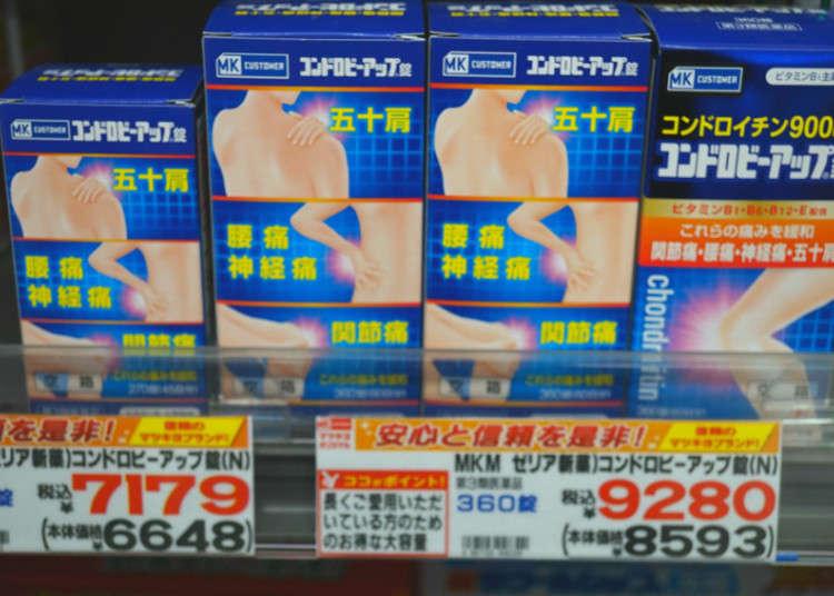 MK(松本清药妆店)限定!有效治疗膝盖以及腰、肩疼痛!