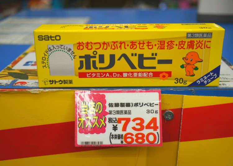 不含類固醇藥性溫和塗抹藥膏