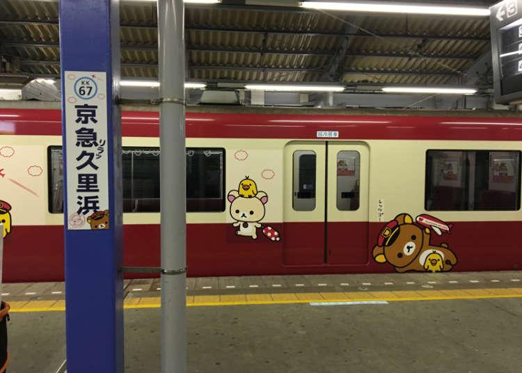 「リラックマ×京急電車企画」9月30日まで開催