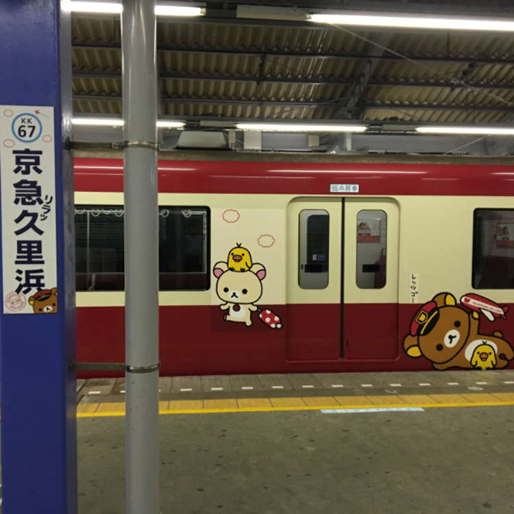 "This September, Ride the ""Keikyu Rilakkuma Train"""