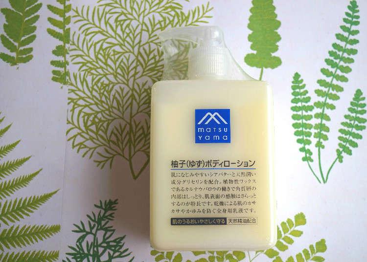 散发柚子香气的护肤乳液
