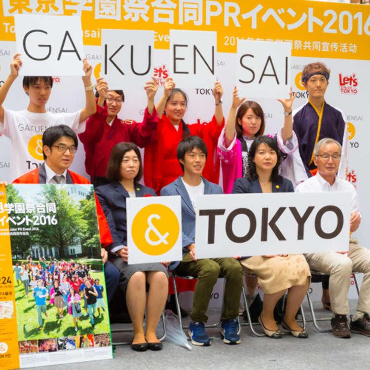 新宿に人気学園祭が集結!【イベントレポート】