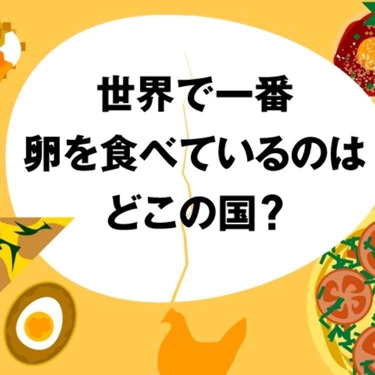 僕たちにとって卵はライスと同じダヨ!世界の卵食べまくる国ランキング