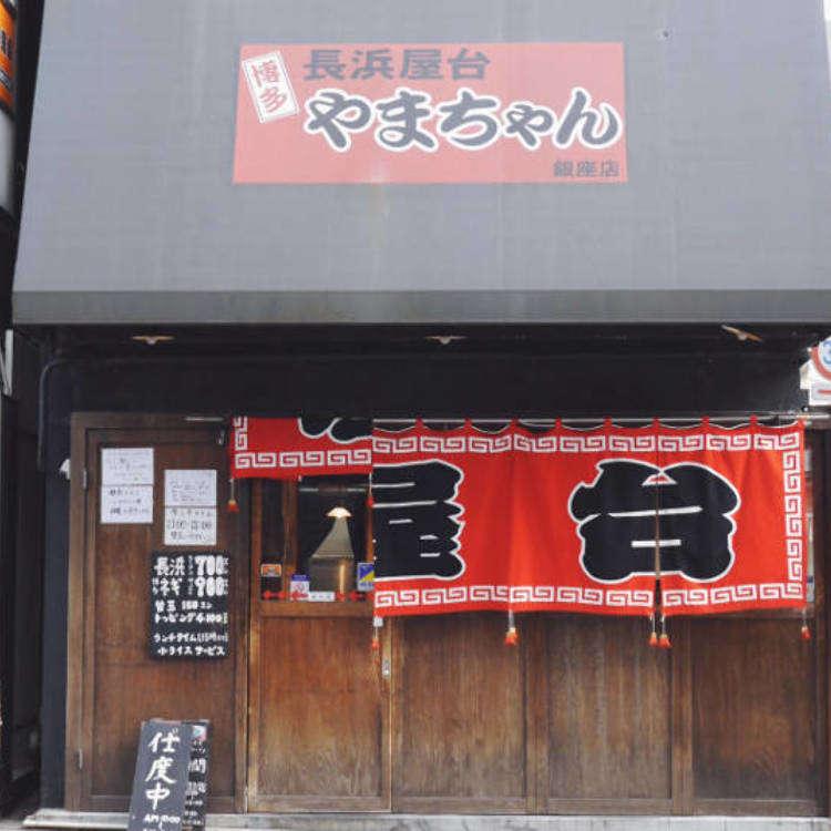 후쿠오카 본고장의 맛을 도쿄에서! 엄선★ 하카타 돈코츠 라멘