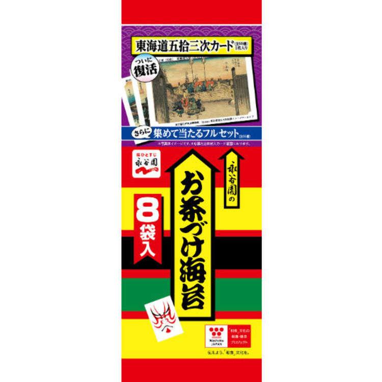 将日本文化传递给全世界!永谷园的浮世绘卡片重新复活