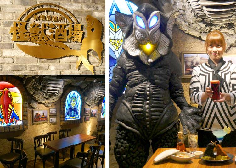 怪獣酒場-怪獣とともに美味しいお酒とご飯を嗜む