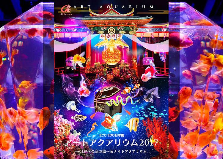 【2017】話題の「アートアクアリウム」で涼やかな夏を満喫!