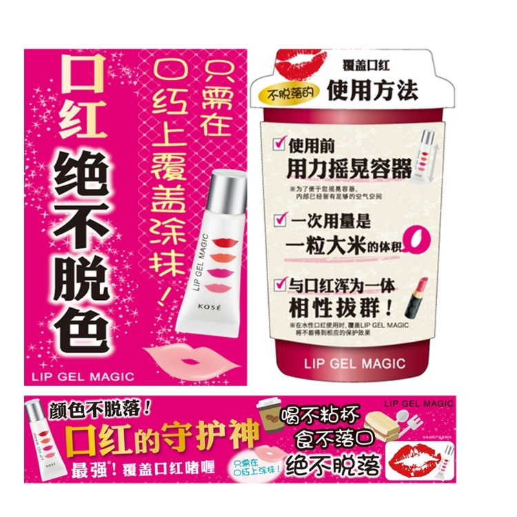 New products of LIP GEL MAGIC' is born!Make any type of lipstick nonfading.Can you handle the drama!? Super coating gel for lipstick. 1,500yen arriving today at 12:00AM.