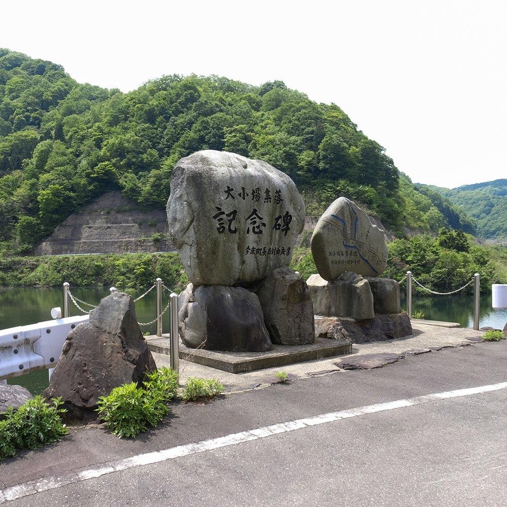 村落的遗址