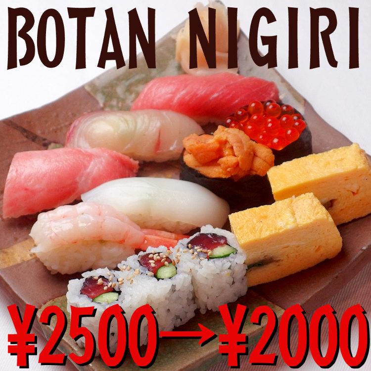 对象料理 2,500日元(不含税)→2,000日元(不含税)