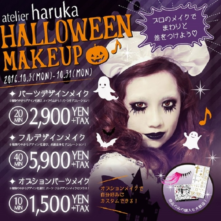 Halloween make-up !! in atelier haruka