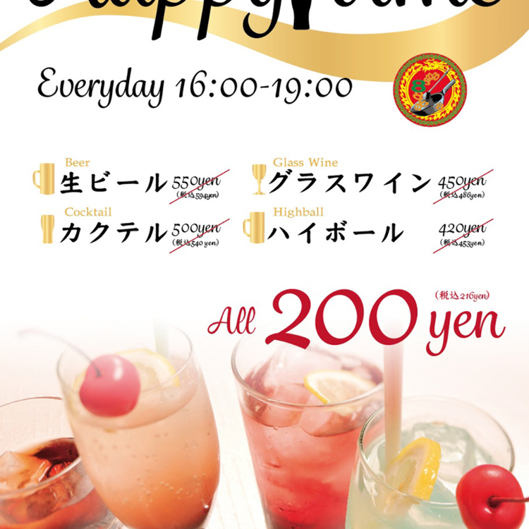 【Alcoholic Drinks ¥200】Happy Time!!!!!Everyday 16:00-19:00