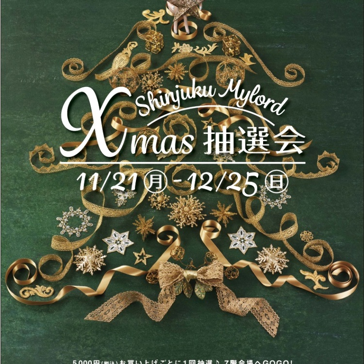 Shinjuku Mylord Winter Lottery