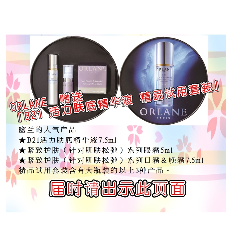 "ORLANE ""B21 Extra Ordinaire Trial Box"" Giveaway"