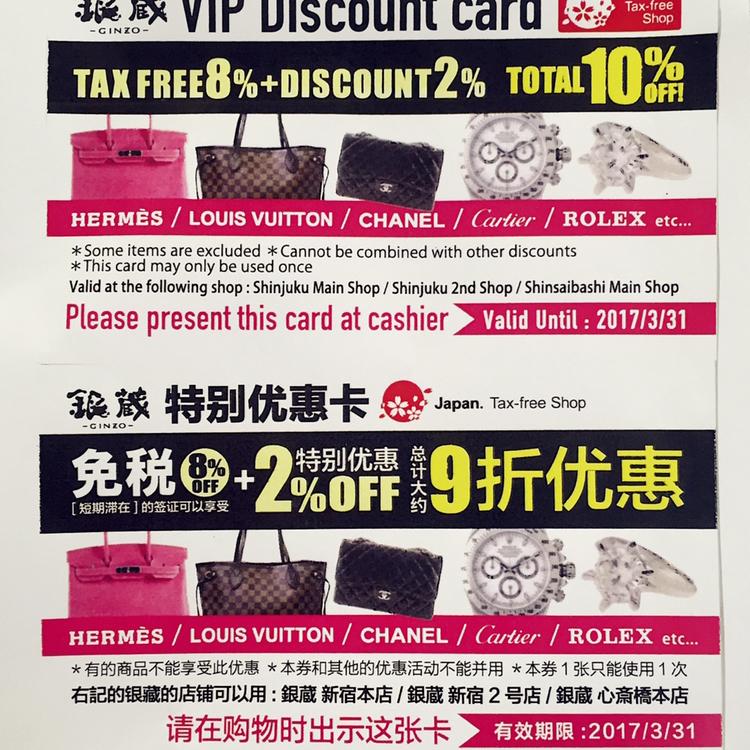 欢迎使用「特别优惠卡」(10%OFF)来银藏买奢侈品哦