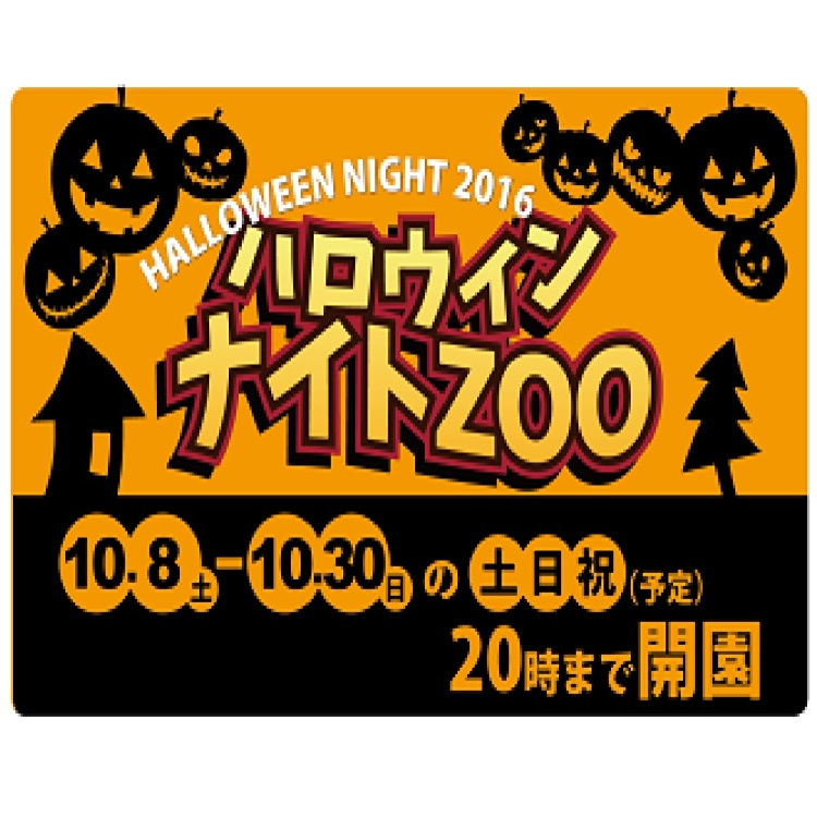 Halloween Night Zoo