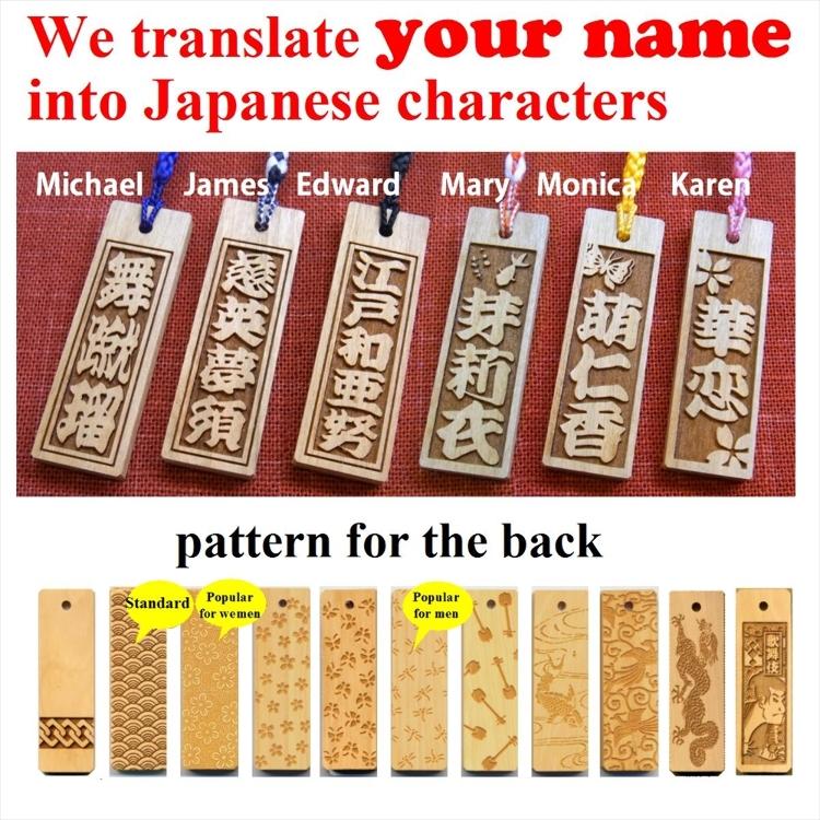 千住札。あなたの名前をスタッフが漢字にします。あなただけのオリジナルのお土産になります。プラス300円で裏面の柄も選べます。画像の千社札は桜の中サイズ。