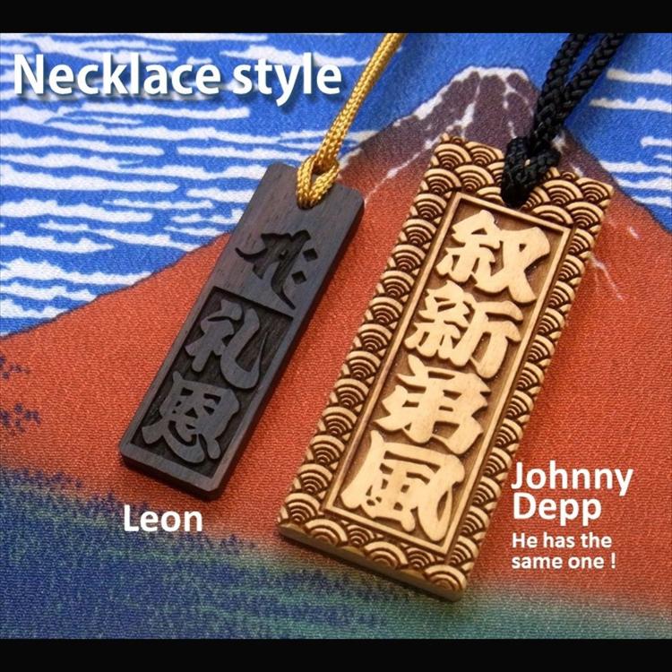 겐카후다(재난 방지, 액막이 부적). 조니 뎁도 지니고 있는 목걸이 타입의 큰 센자후다입니다.