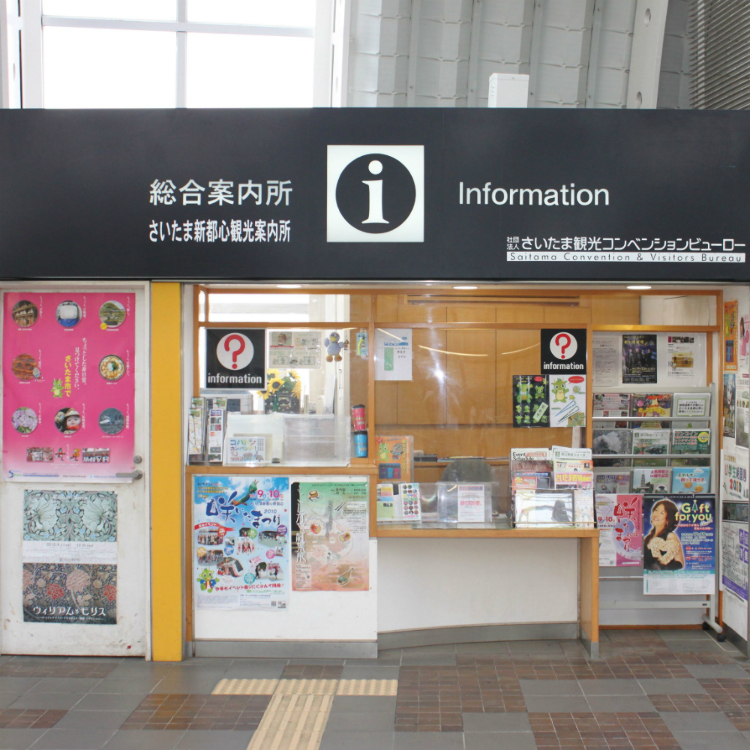 Saitama Shintoshin Tourist Information Center