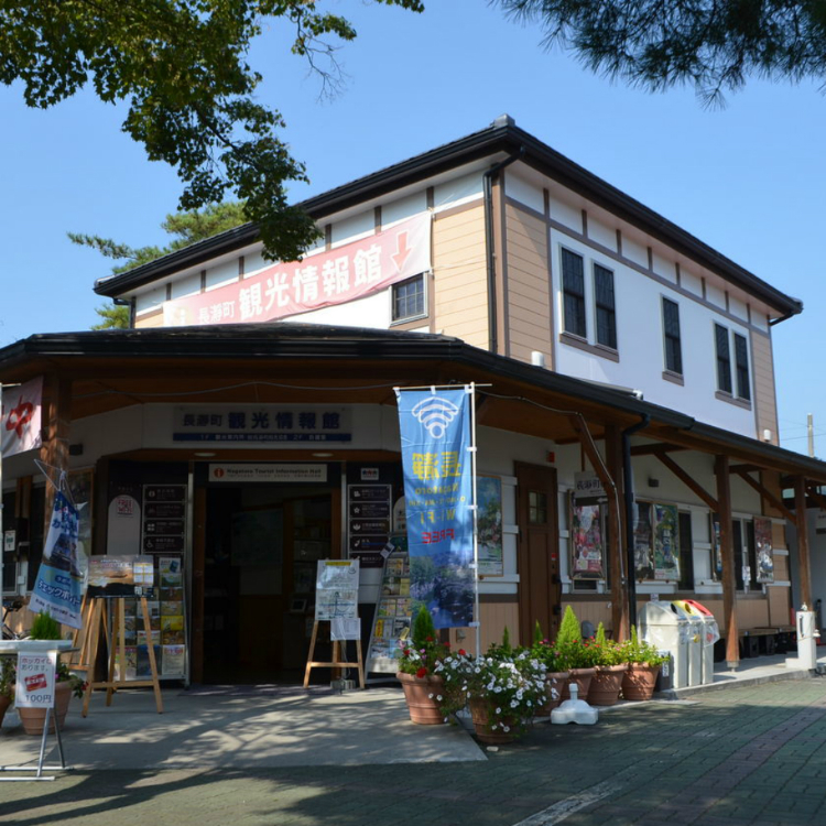 Nagatoromachi Tourist Information Center