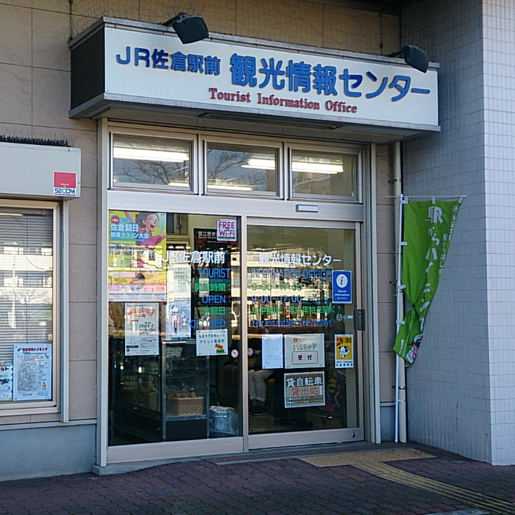 Tourist Information Office (JR Sakura station)
