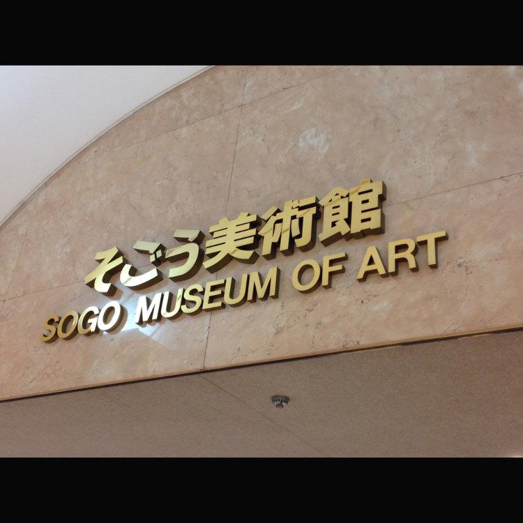 SOGO美術館