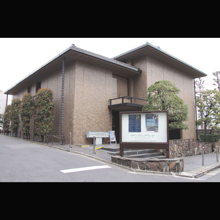 太田紀念美術館