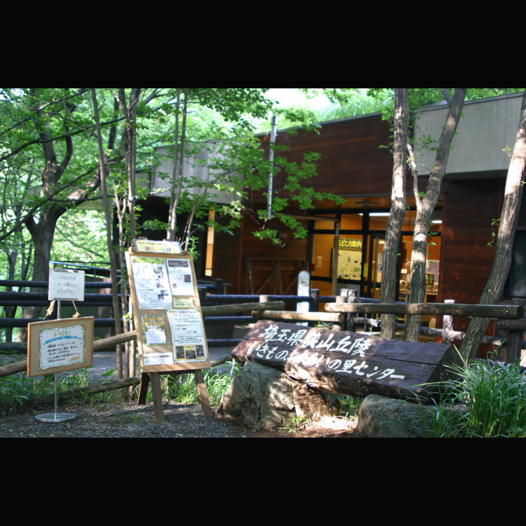 SAYAMA HILL FLORA & FAUNA INTERACTION CENTER