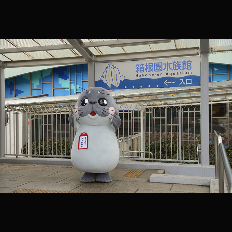 箱根園水族館