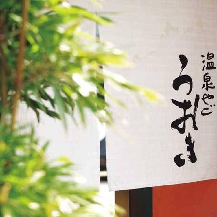 Onsen-yado Uoki