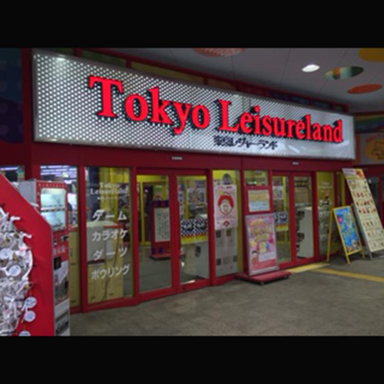 東京休閒樂園