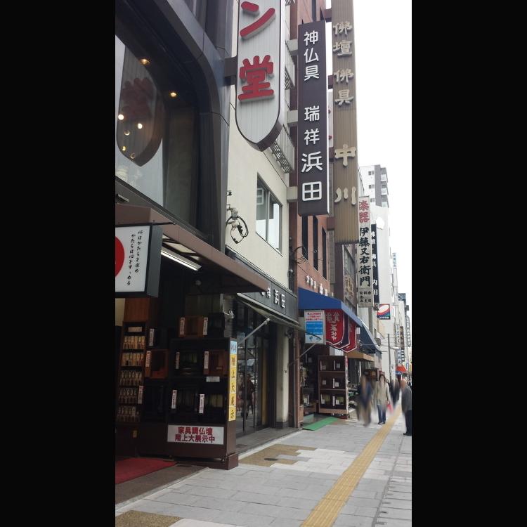 Ueno Asakusa dori Shinbutsugusemmontengai