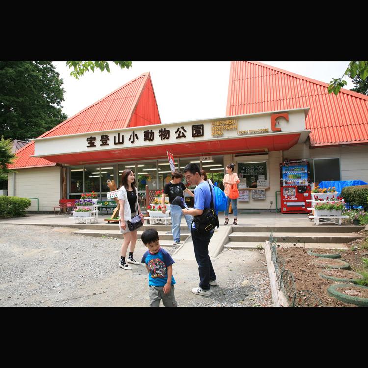 寶登山小動物公園