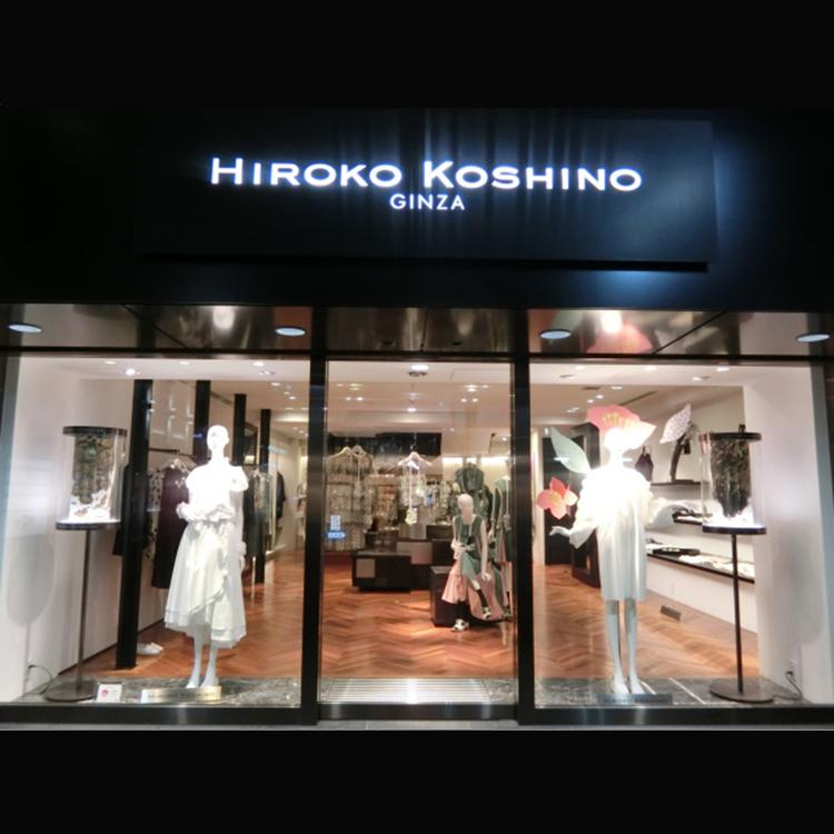 ヒロココシノ銀座店