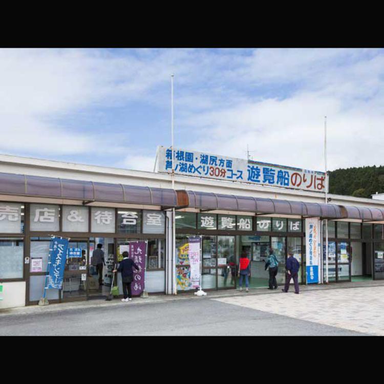 Hakone Ashinoko Yurasen