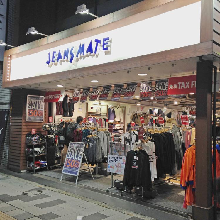 ジーンズメイト 新宿店