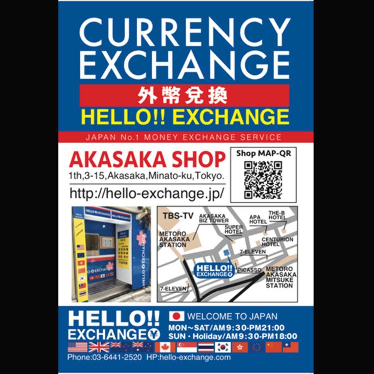 Hello!!Exchange